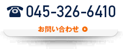 045-326-6410